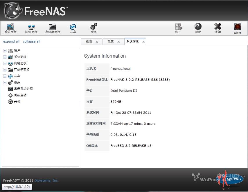 旧电脑做NAS个人网盘